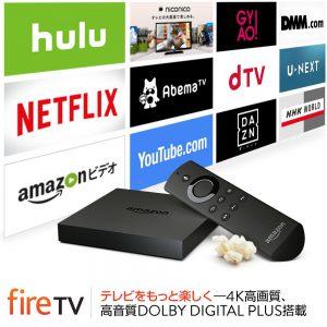 Amazon Fire TVを視聴してみる