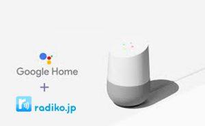意外と使えるGoogleホームでのラジオ視聴