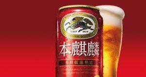 【第3のビールを飲み比べてみる】2020夏ー本麒麟