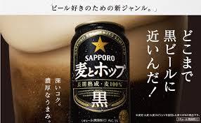 【第3のビールを飲み比べてみる】2020年夏ー麦とホップ 黒