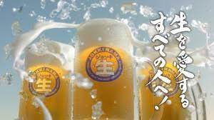【第3のビールを飲み比べてみる】2020年夏ージョッキ生