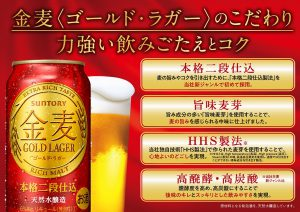 【第3のビールを飲み比べてみる】2020年夏ー金麦ゴールドラガー