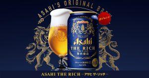 【第3のビールを飲み比べてみる。】2020年夏ーAsahi The Rich