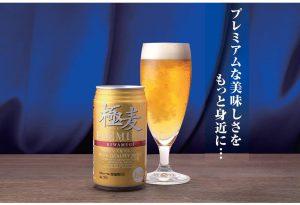 【第3のビールを飲み比べてみる】2020年夏ー極麦プレニアム