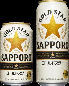 【第3のビールを飲み比べてみる】2020夏ーサッポロゴールドスター