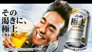 【第3のビールを飲み比べてみる】2020夏ーアサヒ極上キレ味